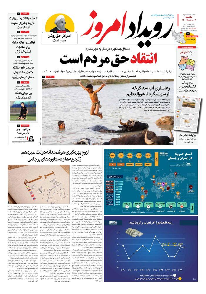 روزنامه رویداد امروز شماره 1125