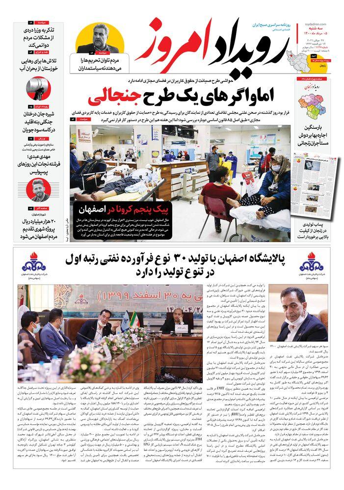روزنامه رویداد امروز شماره 1127