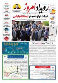 روزنامه رویداد امروز شماره 1131