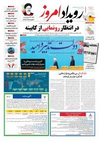روزنامه رویداد امروز شماره 1132