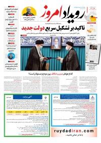 روزنامه رویداد امروز شماره 1133