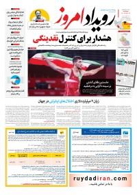 روزنامه رویداد امروز شماره 1134