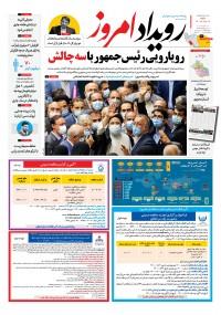 روزنامه رویداد امروز شماره 1135