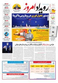روزنامه رویداد امروز شماره 1136