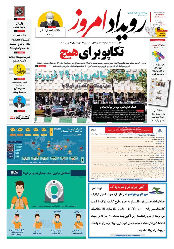 روزنامه رویداد امروز شماره 1139