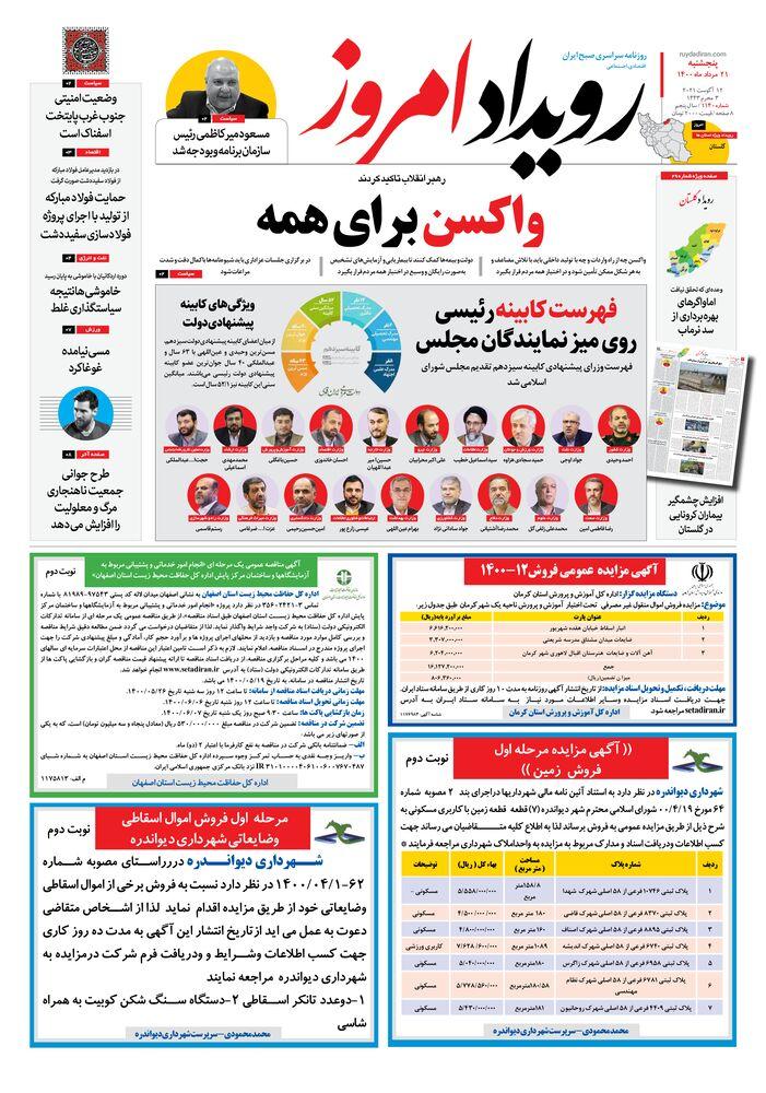 روزنامه رویداد امروز شماره 1140