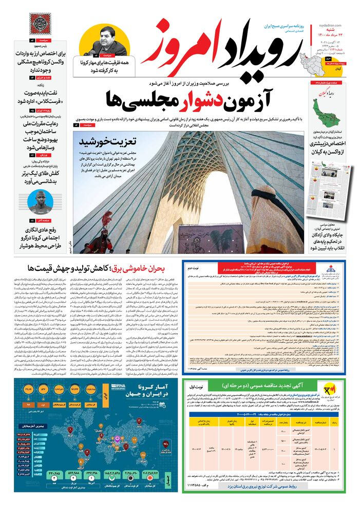 روزنامه رویداد امروز شماره 1141