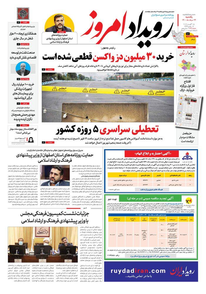 روزنامه رویداد امروز شماره 1142