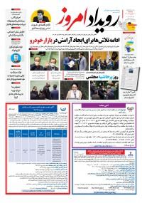 روزنامه رویداد امروز شماره 1144