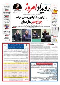 روزنامه رویداد امروز شماره 1145