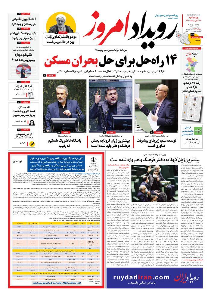 روزنامه رویداد امروز شماره 1146