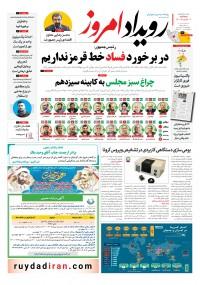 روزنامه رویداد امروز شماره 1147