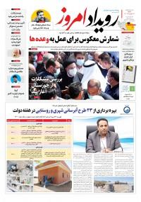 روزنامه رویداد امروز شماره 1148