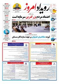 روزنامه رویداد امروز شماره 1149