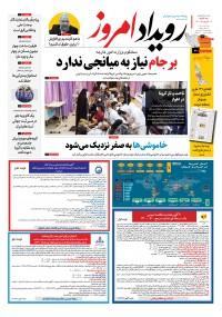 روزنامه رویداد امروز شماره 1151