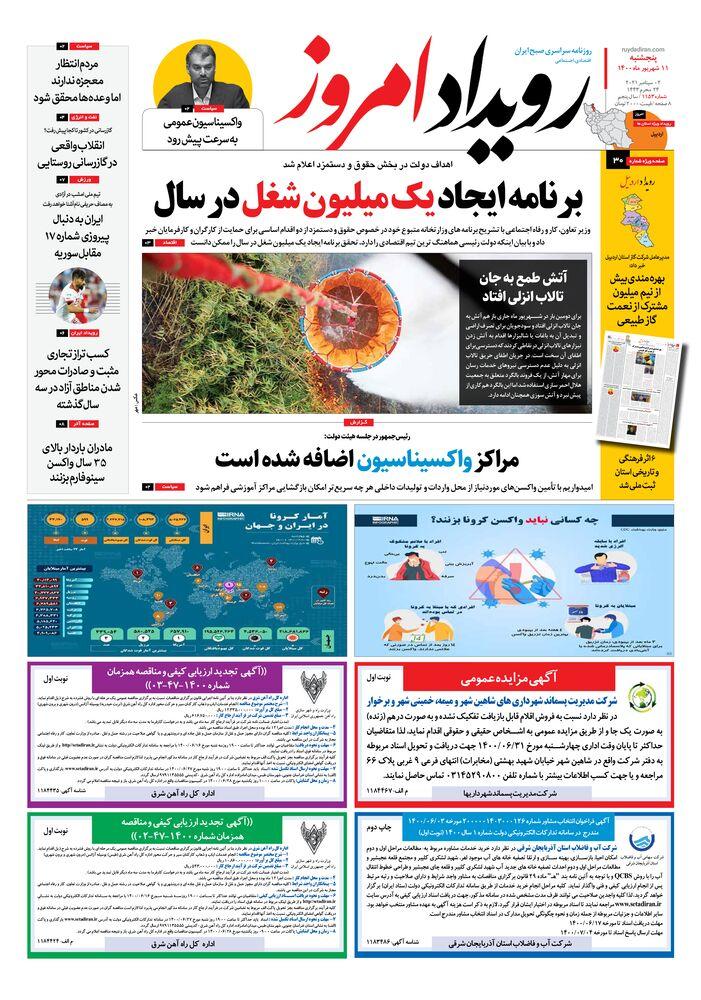 روزنامه رویداد امروز شماره 1153