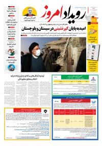 روزنامه رویداد امروز شماره 1154