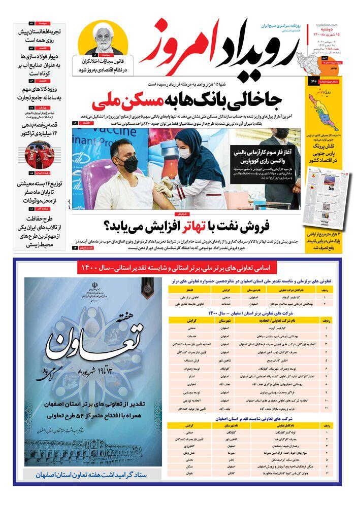 روزنامه رویداد امروز شماره 1156