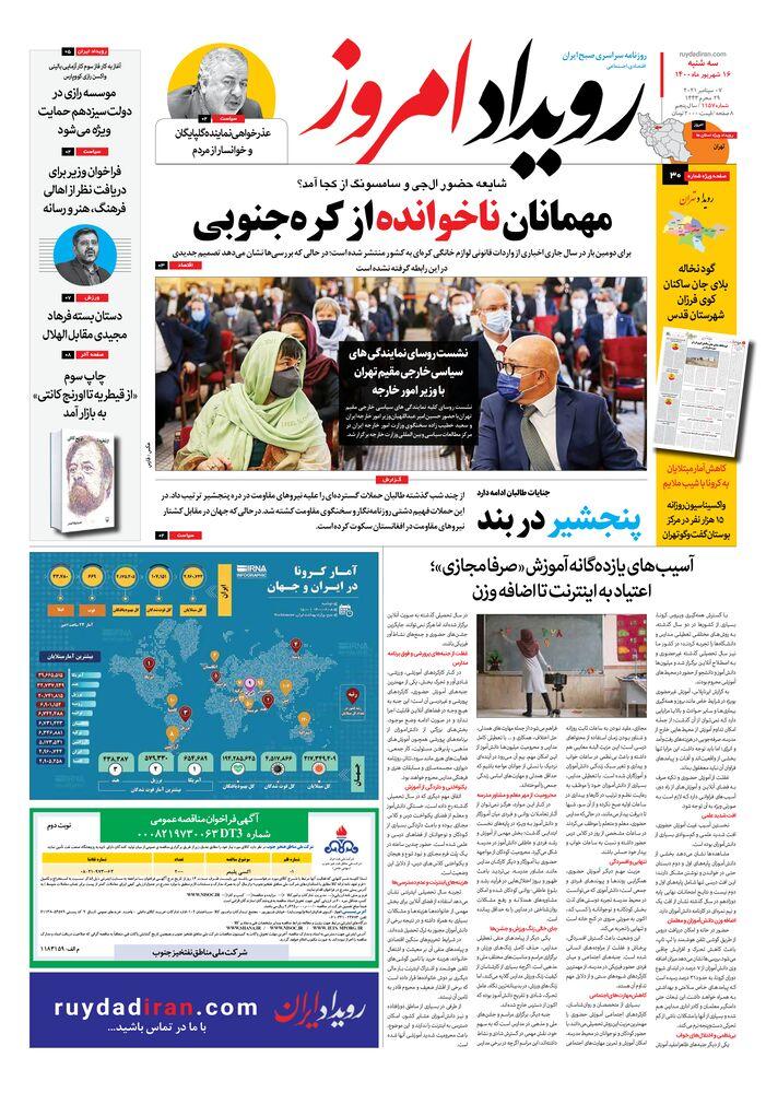 روزنامه رویداد امروز شماره 1157