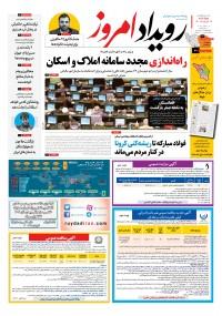 روزنامه رویداد امروز 1158