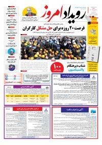 روزنامه رویداد امروز 1159