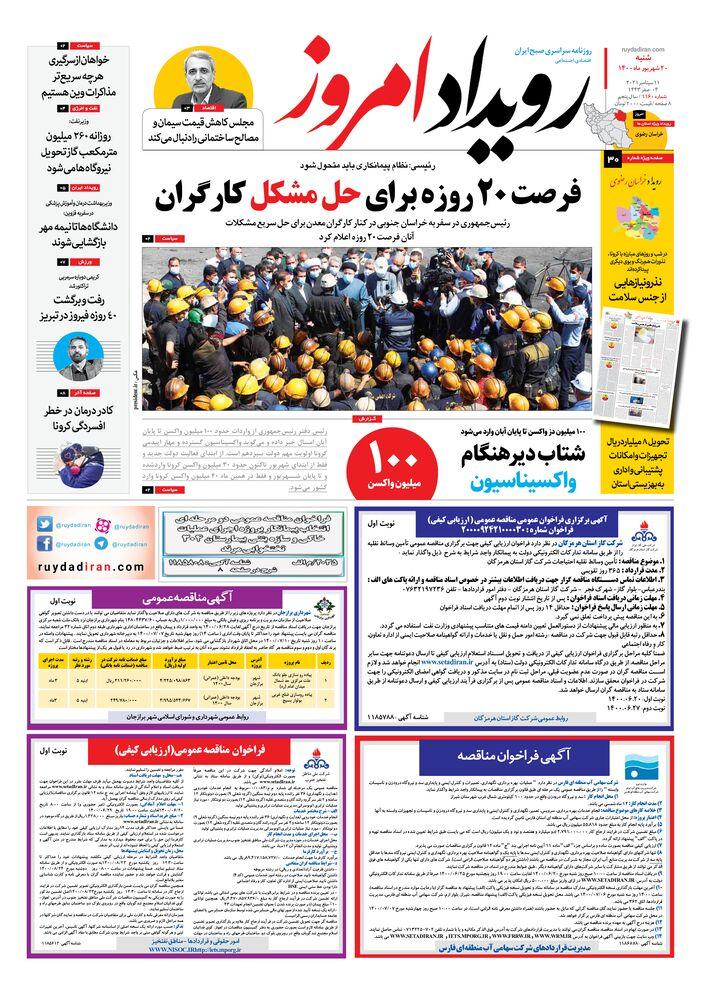 روزنامه رویداد امروز شماره 1159