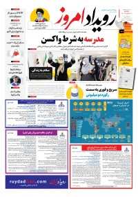روزنامه رویداد امروز 1161