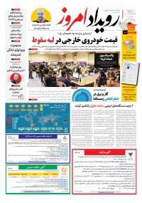 روزنامه رویداد امروز 1163