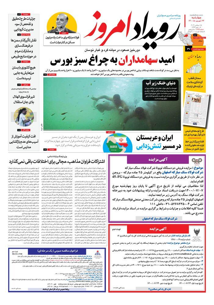 روزنامه رویداد امروز شماره 1166
