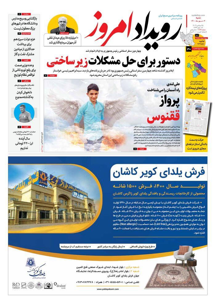 روزنامه رویداد امروز شماره 1172