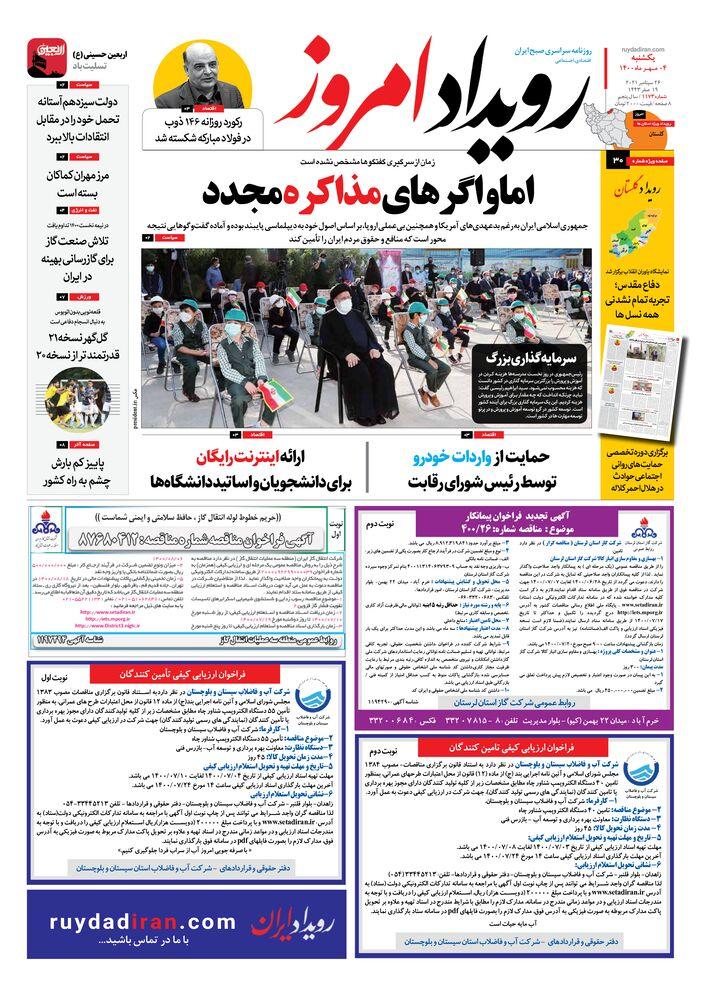 روزنامه رویداد امروز شماره 1173