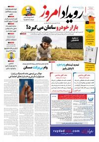 روزنامه رویداد امروز شماره 1176
