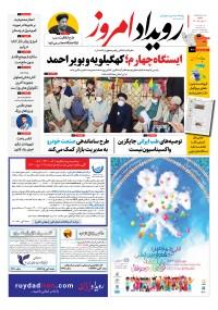 روزنامه رویداد امروز شماره ۱۱۷۷