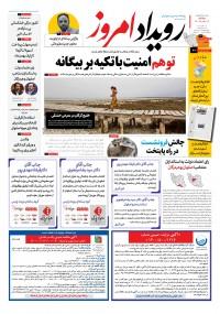 روزنامه رویداد امروز شماره 1179