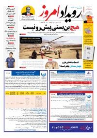 روزنامه رویداد امروز 1183