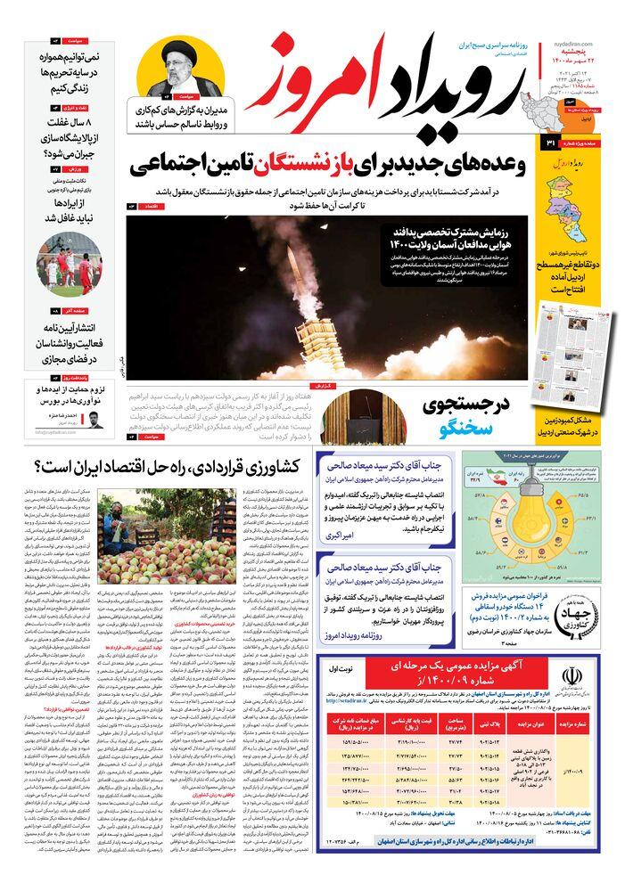 روزنامه رویداد امروز شماره 1185