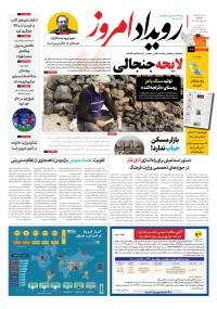 روزنامه رویداد امروز 1188