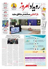 روزنامه رویداد امروز شماره 777