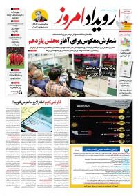 روزنامه رویداد امروز شماره 779