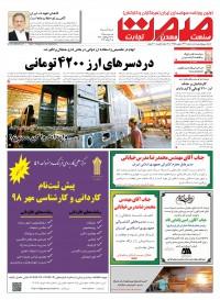 روزنامه صمت شماره 1340