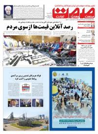 روزنامه صمت شماره 1333