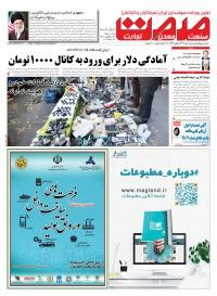 روزنامه صمت شماره 1331