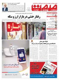 روزنامه صمت شماره 1324