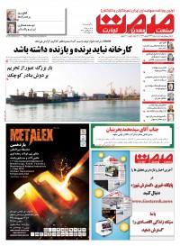 روزنامه صمت شماره 1323