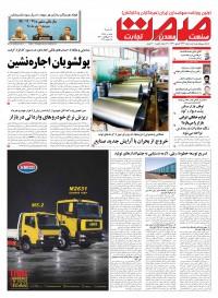 روزنامه صمت شماره 1322