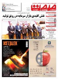 روزنامه صمت شماره 1320