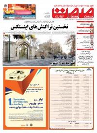 روزنامه صمت شماره 1318