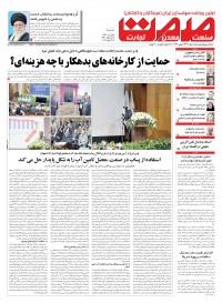 روزنامه صمت شماره 1313