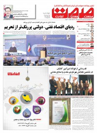روزنامه صمت شماره 1312