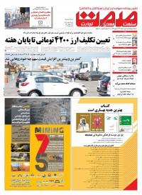 روزنامه صمت شماره 1311